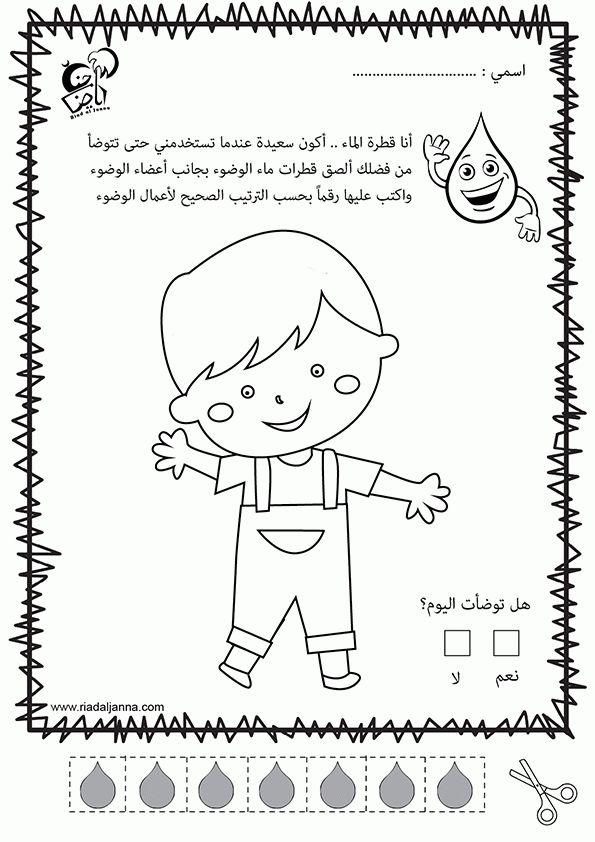 أوراق عمل لتعليم الوضوء للأطفال