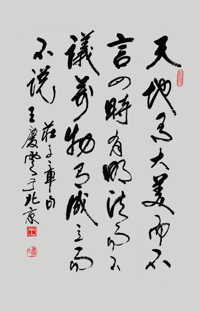 157 Best Calligraphic Chinese Style Images On Pinterest