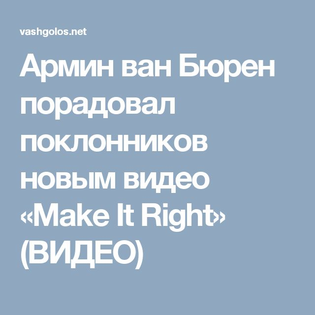 Армин ван Бюрен порадовал поклонников новым видео «Make It Right» (ВИДЕО)