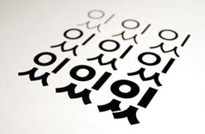 Hanguel Design, Yoon 700
