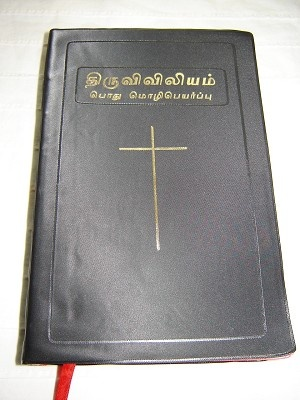Tamil Bible with Golden Cross / Tamil Bible THIRUVIVILIAM (With Deuterocanonical Books) Tamil C.L. Interconfessional / Black Vinyl PVC Bound, Maps / Printed in Sri Lanka