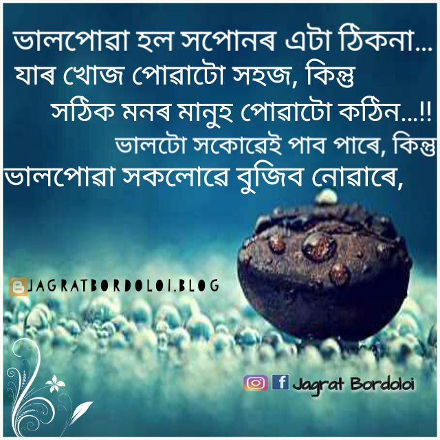 Assamese quotes for love assamese quotes for sad assamese assamese quotes for love assamese quotes for sad assamese romantic quotes photo assamese quotes photo for whatsapp and facebook latest assamese altavistaventures Choice Image