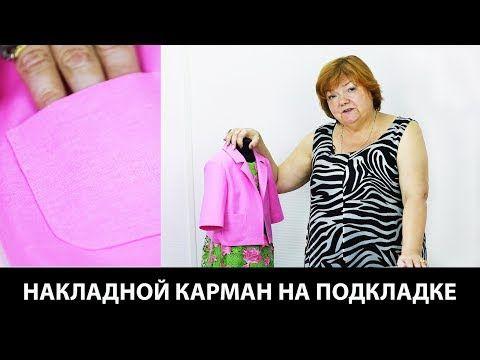 Накладной карман на подкладе - YouTube