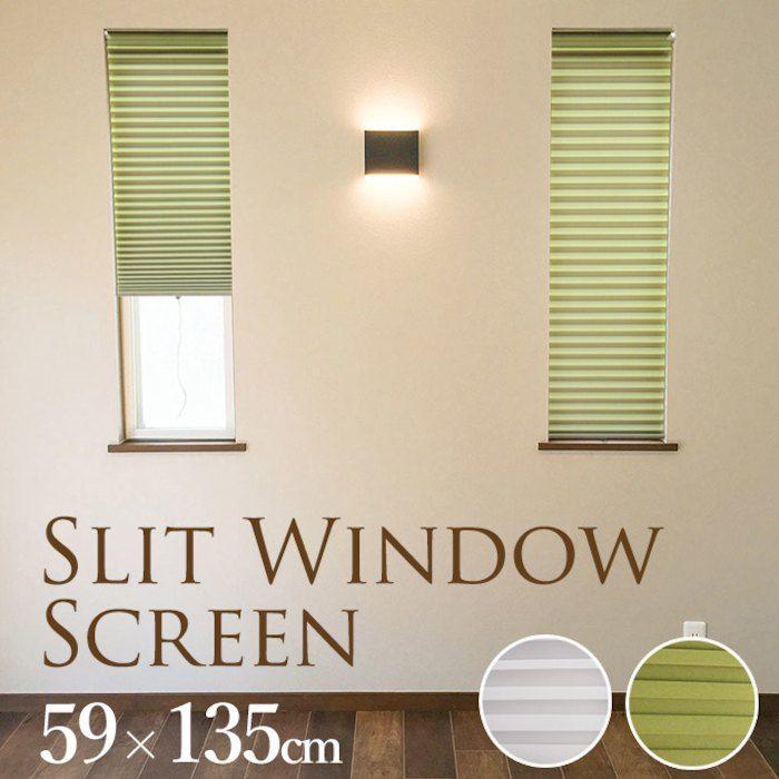 楽天市場 小窓を埋める 小さいスクリーン 59 135cm ウィンドウ ブラインド 目隠し 室内 断熱 目かくし カーテン シェード 遮光 おしゃれ ガーデン用品屋さん 模様替え ブラインド カーテン
