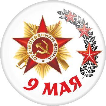 Значок 9 мая (Артикул DP 001)