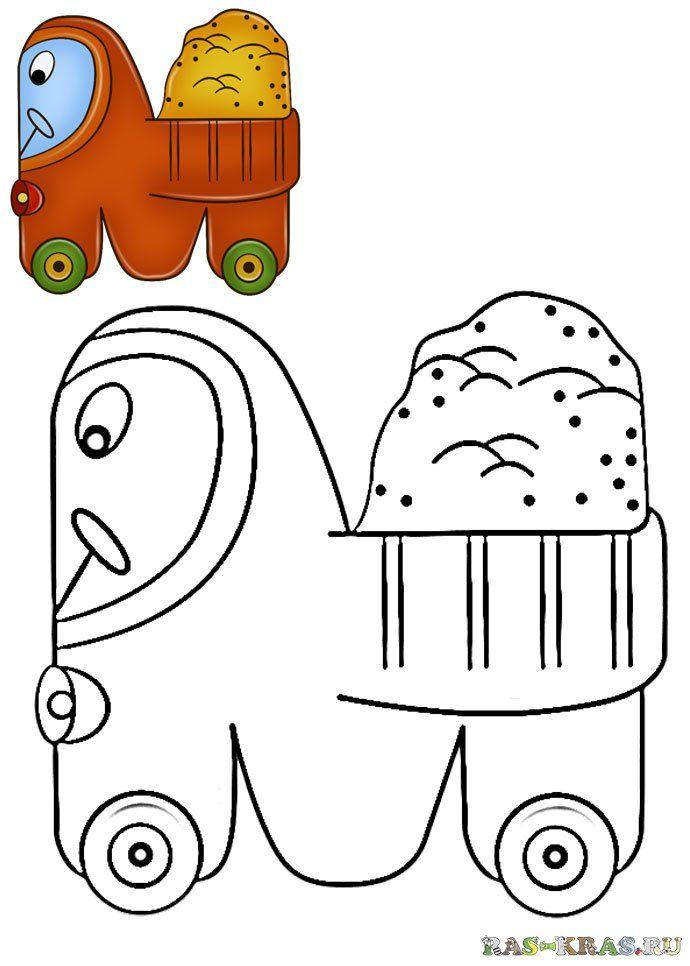 Раскраска буквы М | Русский язык | Обучение алфавиту ...