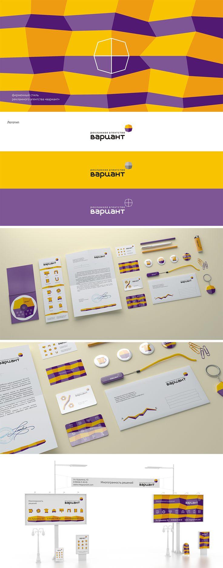 Фирменный стиль для рекламного агентства Вариант г. Мегион, Identity © РоманГостев