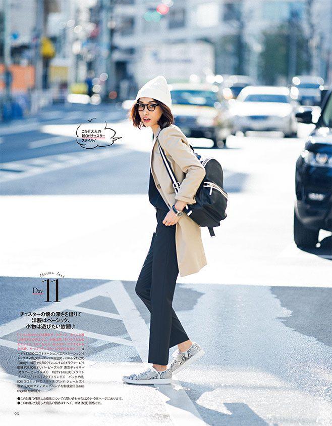 Domani_1504_093\今年の春コートは「トレンチ」からアップデート!話題の「チェスターコート」の着回し力がすごい理由! - Woman Insight | 雑誌の枠を超えたモデル・ファッション情報発信サイト