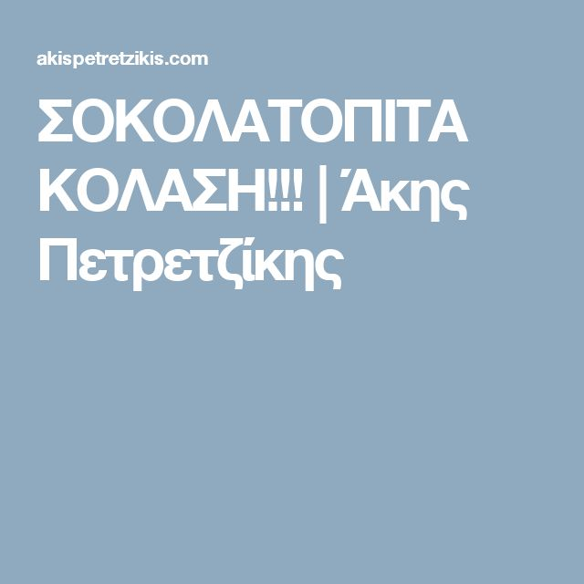 ΣΟΚΟΛΑΤΟΠΙΤΑ ΚΟΛΑΣΗ!!! | Άκης Πετρετζίκης