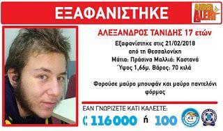 EΛΛΗΝΙΚΗ ΔΡΑΣΗ: Amber Alert για τον 17χρονο Αλέξανδρο Τανίδη.
