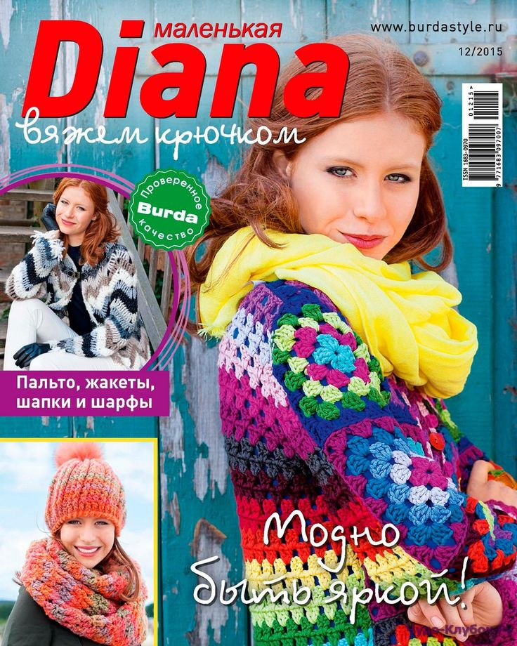 Маленькая Diana 12 2015   ЧУДО-КЛУБОК.РУ