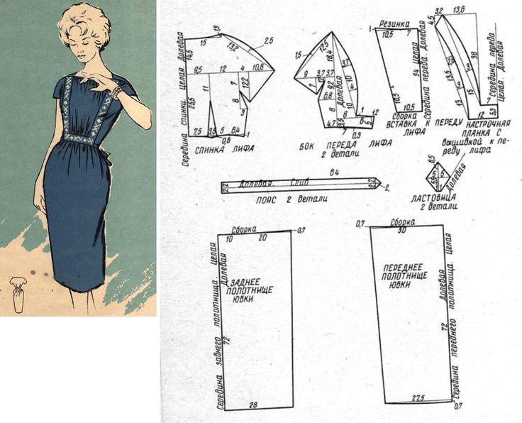 Платье отделанное вышивкой. Размер 48. Расход ткани на 2-й рост - 2,5 м при ширине 100 см