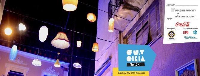 Συν-οικία - Imagine the City.gr