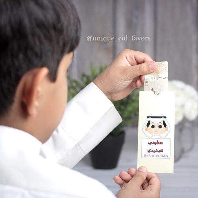 ظرف العيديه بسعر جديد ٣ ريال للحبه بوجهين للاولاد والبنات ظرف العيد ظرف اظرف عيديه اظرف أظرف العيديه عيد عيدية عيد Eid Favours Favors Cards