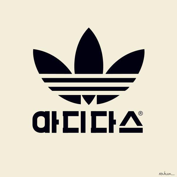 로고놀이 (한글화) - adidas / 김나훔 작가 (Nahum Kim)