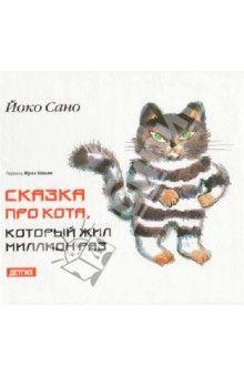 Сказка про кота, который жил миллион раз для первого чтения