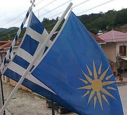 #banner  #flags #state and #country #emblem #flag #macedonia #nation of Greece #national #patriot #patriotic #patriotism #symbol #wall