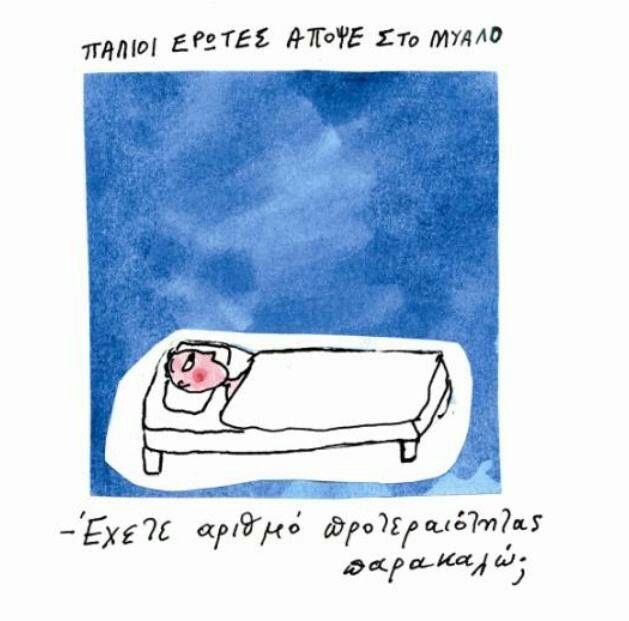Dimitris Stamoulis older lover bedtime