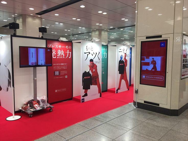 ミズノ・ブレスサーモ×松岡修造|JR東京駅 20171211  #イベント