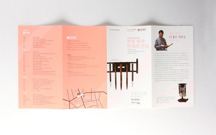 백산 전상규 개인전 리플렛(Leaflet) |