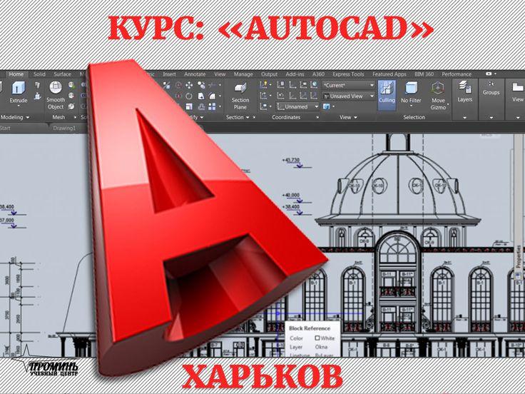"Курс ""AutoCAD"""