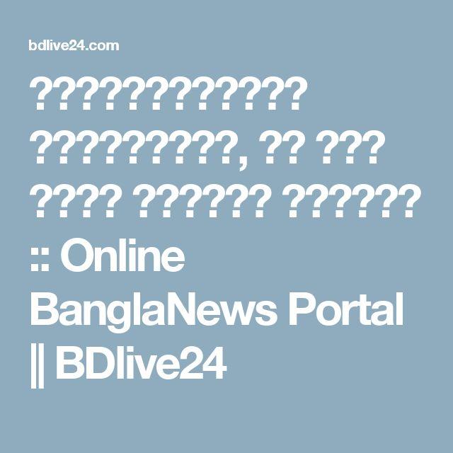 স্কটল্যান্ডে স্কলারশীপ, ১০ লাখ টাকা আর্থিক সহায়তা :: Online BanglaNews Portal || BDlive24