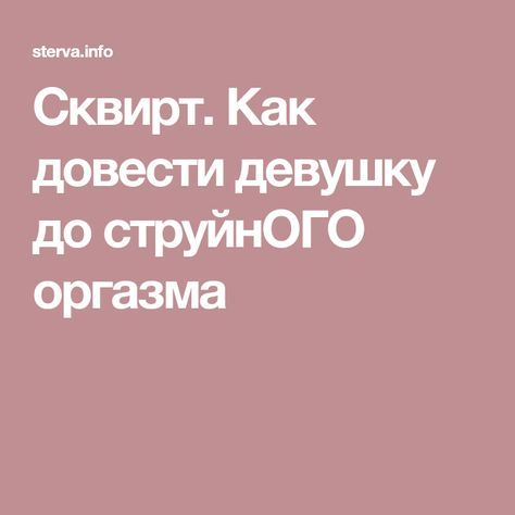 Как довести до струйного оргазма с переводом онлайн — photo 8
