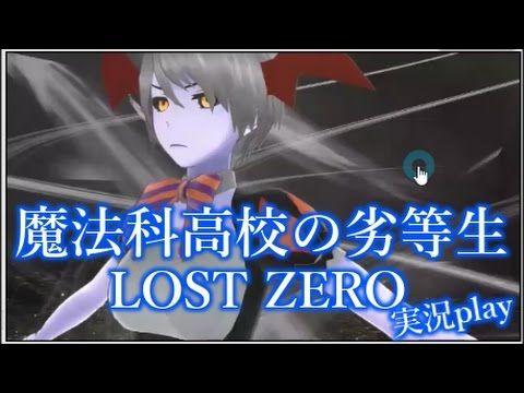 魔法科高校の劣等生 LOST ZERO 実況プレイ Part23 動画 【灼熱のハロウィン 第6章美月編】