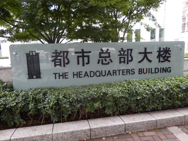 The Headquarters Building, Shanghai
