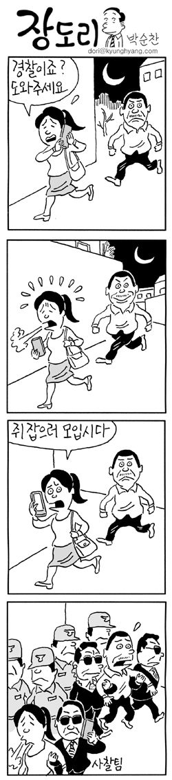 [장도리]2012년 4월 9일