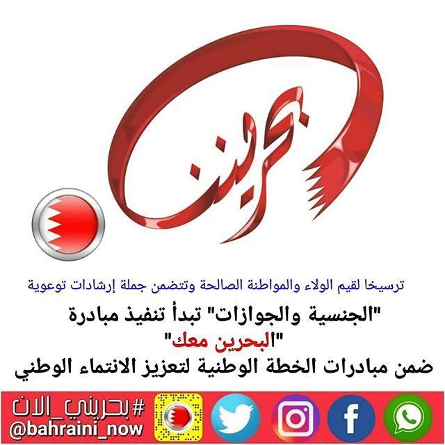 ترسيخا لقيم الولاء والمواطنة الصالحة وتتضمن جملة إرشادات توعوية الجنسية والجوازات تبدأ تنفيذ مبادرة البحرين معك ضمن مبادرات الخطة الوطنية لتعزيز الانتماء