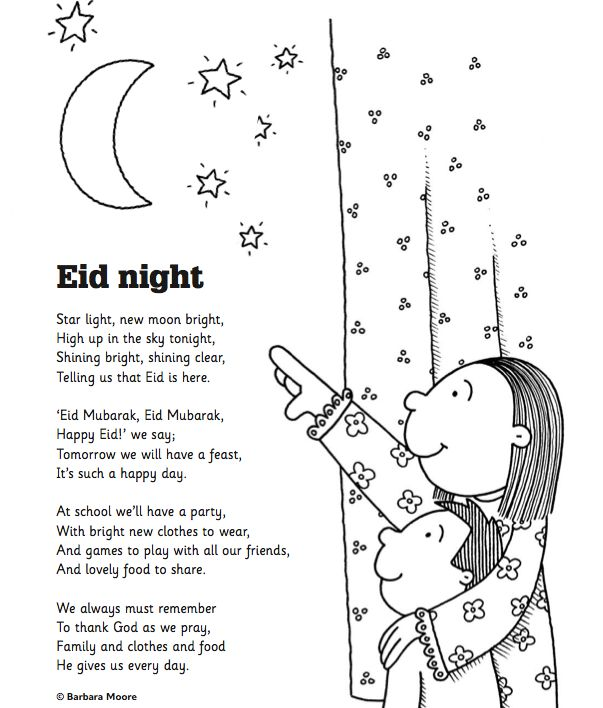 Eid Poem - makes a great greeting card to share with school friends