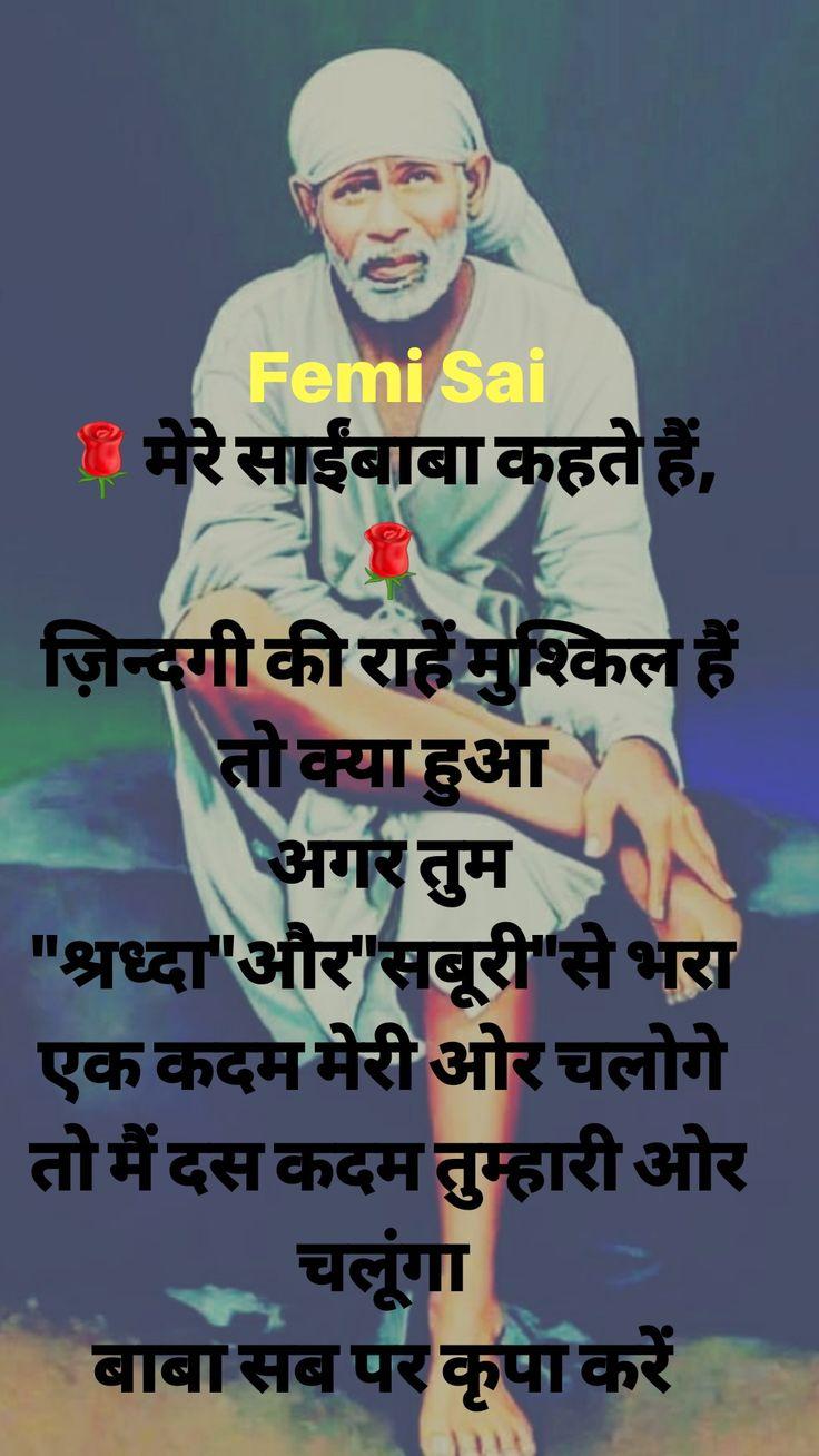 Pin by Fehmida Jehangir on Sai Baba Says in 2020 Sai