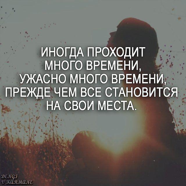 НЕ надо мстить - Мудрее будьте. Зачем вам горе от ума?! Простите всех и всё забудьте. А жизнь накажет их сама! . . #время #чувства #философия #мотивация #мысливслух #счастье #саморазвитие #мудрость #умныемысли #мысливеликихлюдей #мыслинаночь #смысл_жизни #психологияотношений #мыслиожизни #мыслиовечном #цитатыизвестныхлюдей #deng1vkarmane