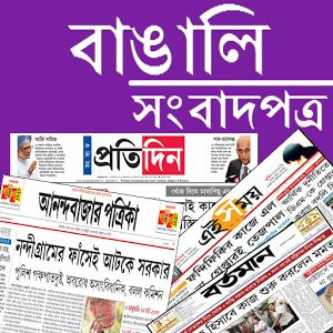 Newspapers are the source of all kind of news worldwide and a day seems to be incomplete without reading newspaper with a coffee mug in the very morning. Here we have enlisted some Bengali newspaperwhich are circulated through Kolkata. The Main focus area of these newspapers is the current affairs in Kolkata such as politics, …