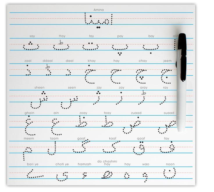 Urdu Practice Dry Erase Board Urdu Products By Golreezan