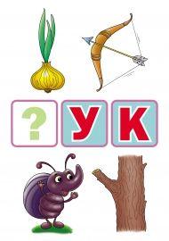 Лук - жук - сук. Пособие для логопедов