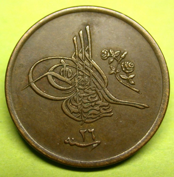 1293 Year 26 Egypt 1 40 Qirsh Rare Old Coin Scarce Low
