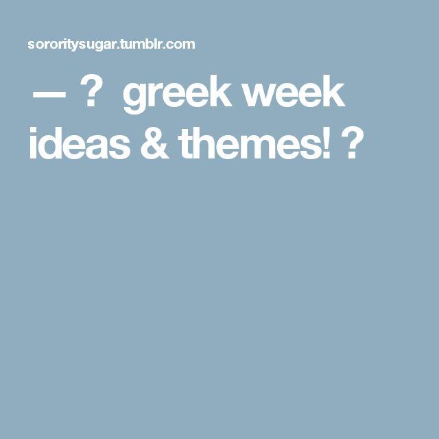 — 🌿greek week ideas & themes!🌿