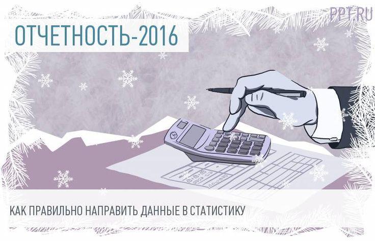 Статистическая отчетность-2016 - Новости Петербургского правового портала
