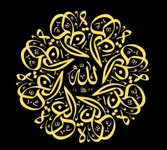 DesertRose,;,Islamic calligraphy art,;, Ahmet Zeki YAVAŞ,;,