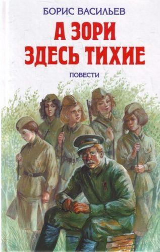 Борис Васильев слушать и скачать аудиокниги онлайн | audioknigi.me