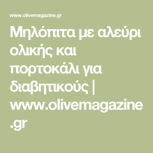Μηλόπιτα με αλεύρι ολικής και πορτοκάλι για διαβητικούς | www.olivemagazine.gr