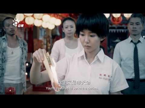 從學生短片到HBO劇集,台灣「通靈少女」的越洋旅程   端傳媒 Initium Media