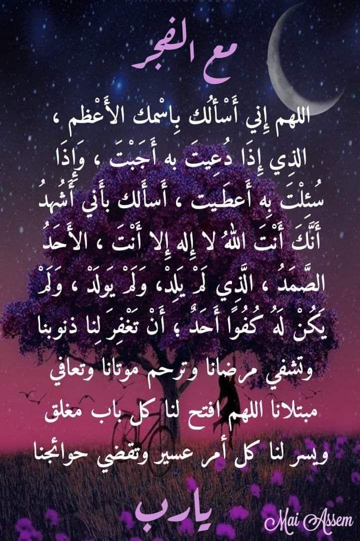 صلاة الفجر Islamic Phrases Islamic Quotes Holy Quran