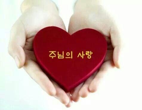 예수님의 사랑^^