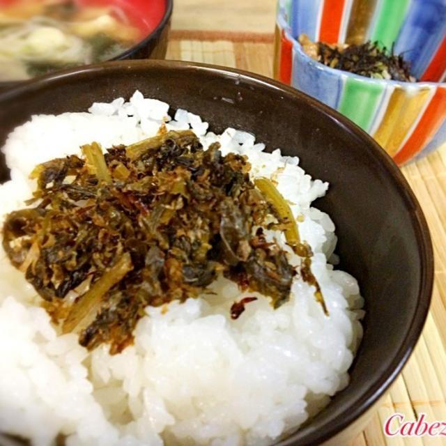 12/11 今朝は、いつものトーストとコーヒーをやめ、日本の朝めし、味噌汁と納豆、そして、大根葉の油炒めふりかけ。  というのは、この大根葉をかつお節で炒めたふりかけで、昨晩、おふくろが作ったもので、それを見たら白いごはんが脳裏を横切った!  今朝はこれしかない!というわけで、白いごはんに最適、大根葉のふりかけはたまりません‼ - 24件のもぐもぐ - 今朝の賄い  大根葉のふりかけ… by カベソン中村