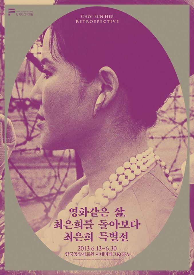 > screening posters 한국영상자료원 X 프로파간다 Korean Film Archive X Propaganda 2011.08 ~ 2013. 08