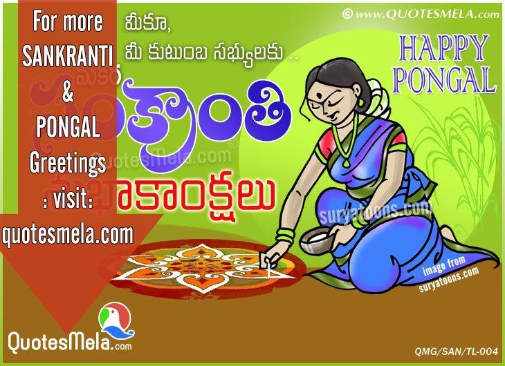 7 best happy sankranti 2018 bhogi pongal images cards happy sankranti bhogi pongal 2018 greetings english telugu wishes m4hsunfo