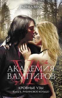 Райчел Мид. Академия вампиров. Кровные узы 6. Рубиновое кольцо